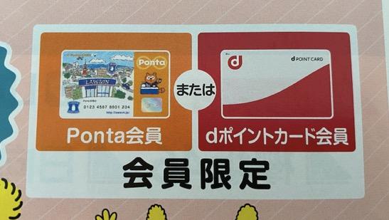 「Ponta会員」と「dポイントカード会員」のイメージ