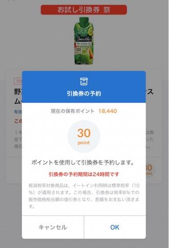「ローソンアプリ」の画面例:引換券の予約