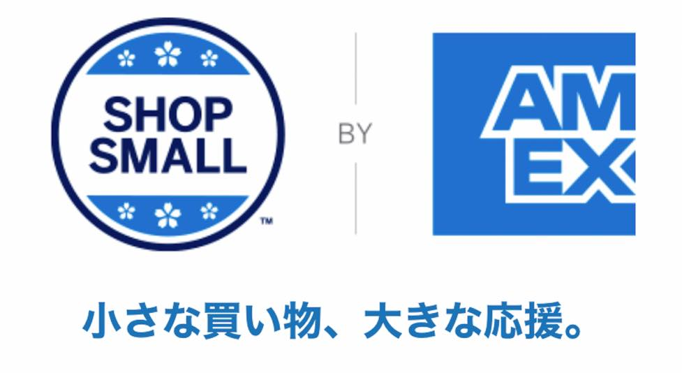 アメックス「Shop Small」キャンペーン概要1