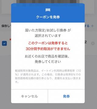 「ローソンアプリ」の画面例:クーポンを発券