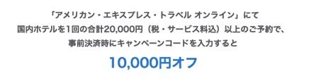 アメックスプラチナのキャンペーン「アメックストラベルオンラインで10,000円オフ」