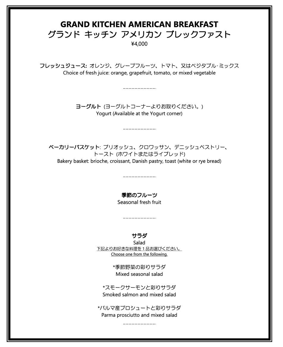 パレスホテル東京「グランドキッチン」:朝食メニュー(洋定食1)