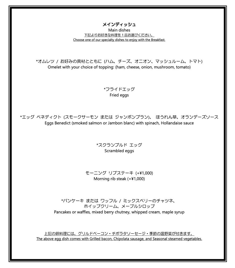 パレスホテル東京「グランドキッチン」:朝食メニュー(洋定食2)