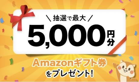 モッピーの「Amazonギフト券交換キャンペーン」