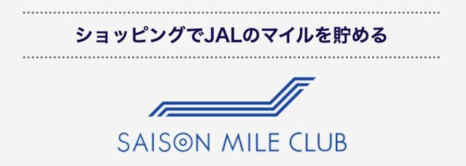 「SAISON MILE CLUB(セゾン・マイル・クラブ)」のロゴ