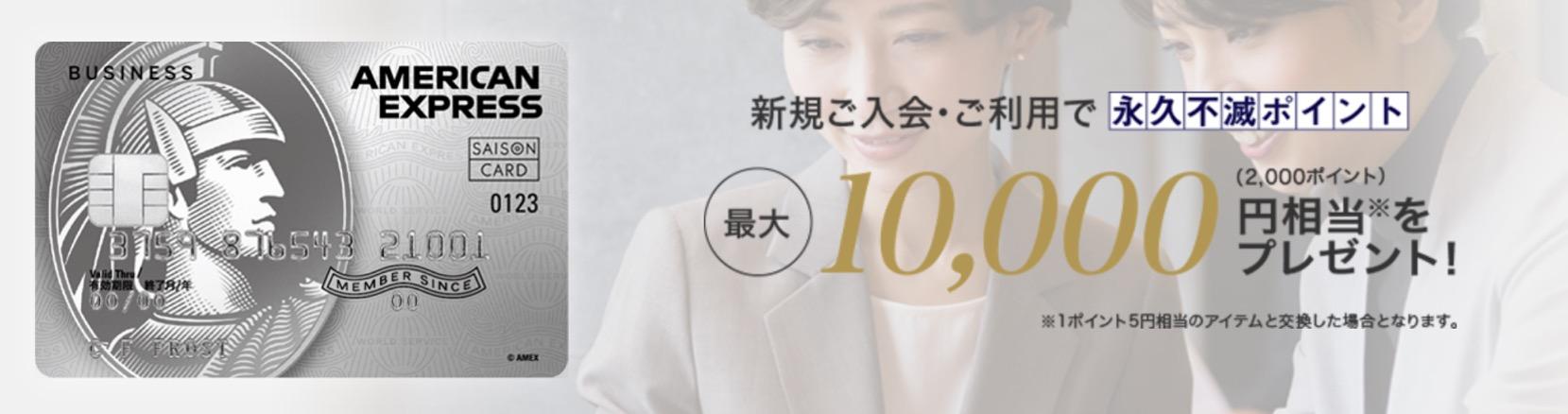 公式サイトの入会キャンペーン「10,000円相当プレゼント」の概要