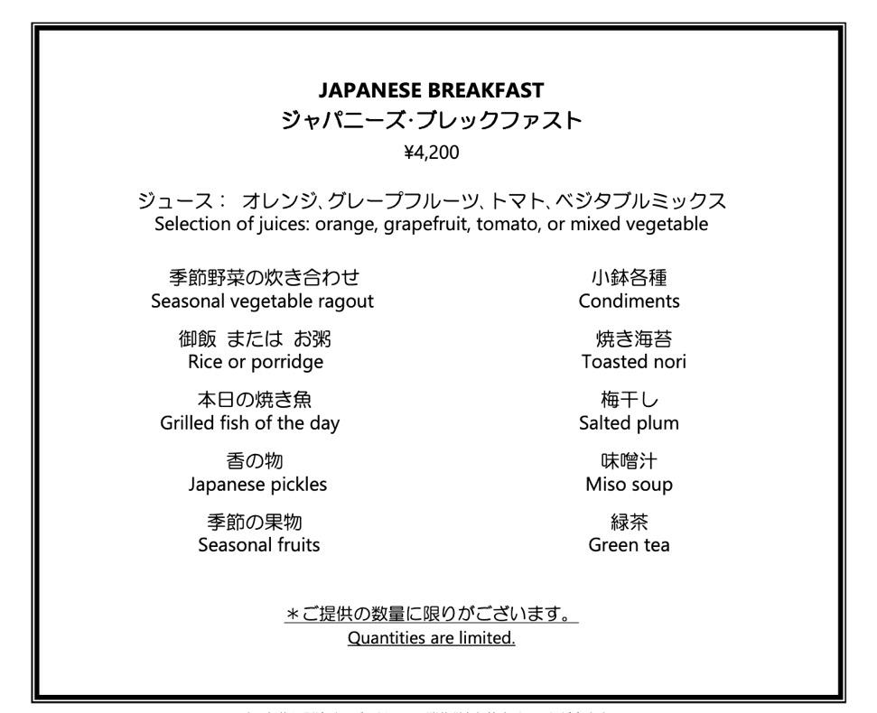 パレスホテル東京「グランドキッチン」:朝食メニュー(和定食)