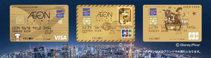 イオンゴールドカードの「券面デザイン(3種類)」