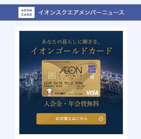 イオンゴールドカードの「インビテーション(メール1)」