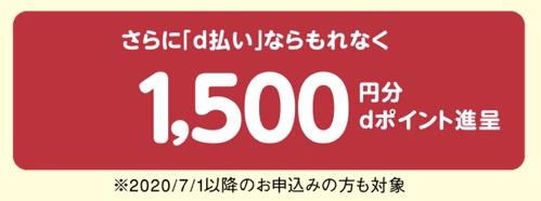 マイナポイント登録キャンペーン「d払い」:詳細1