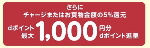 マイナポイント登録キャンペーン「d払い」:詳細2