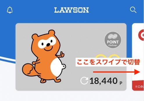 「ローソンアプリ」の画面例:カードの切替