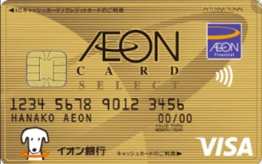 イオンゴールドカードの券面(一般デザイン)