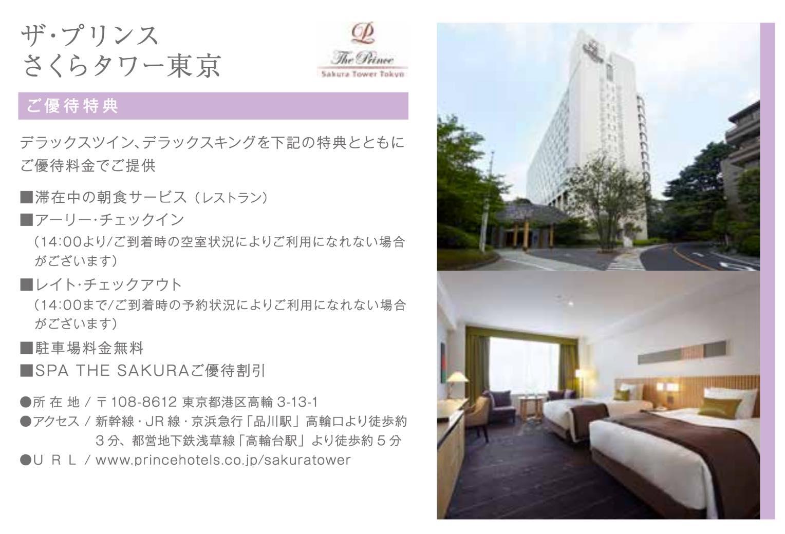 「オントレ(entree)」の「ザ・プリンスさくらタワー東京」の特典
