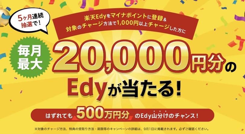 マイナポイント登録キャンペーン「楽天Edy」:概要