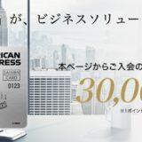セゾンプラチナビジネスアメックスの入会キャンペーン!紹介で30,000円分 or 初年度年会費無料はポイントサイトよりお得!<2021年最新>