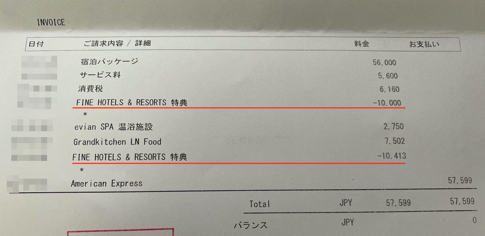 パレスホテル東京:レシート