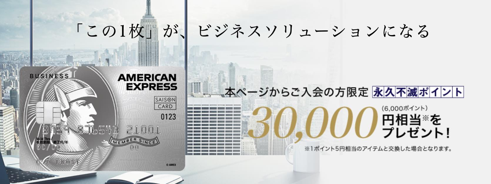 セゾンプラチナ・ビジネス・アメリカン・エキスプレス・カードの入会キャンペーン