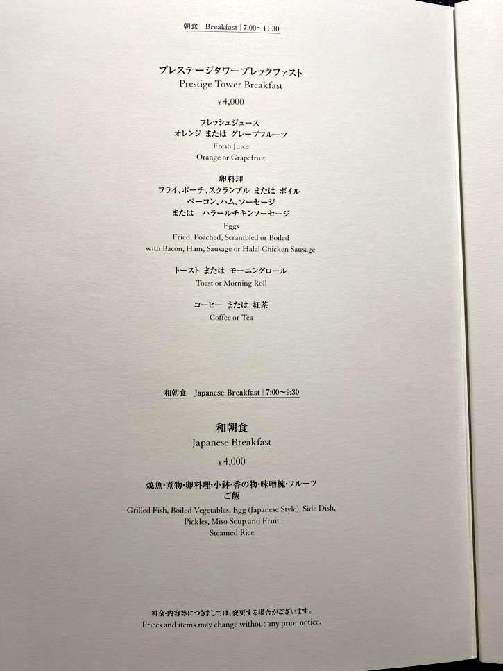 オークラヘリテージ:朝食(ルームサービス)のメニュー1