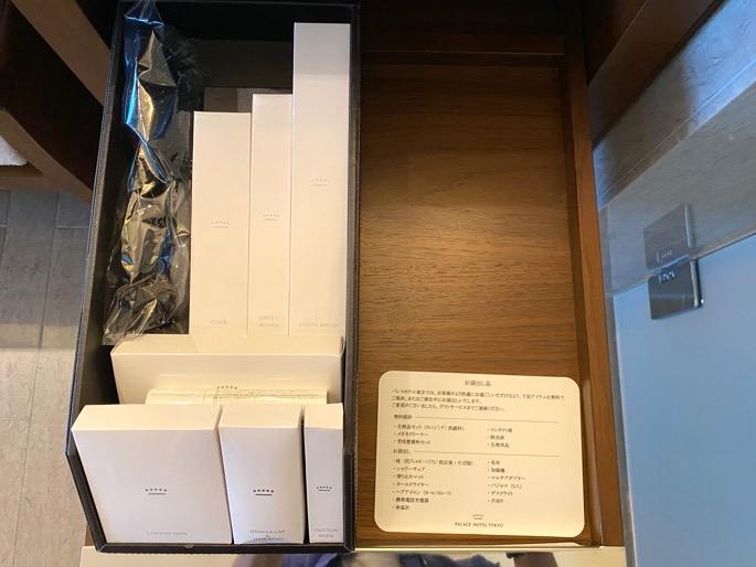 パレスホテル東京:客室(アメニティー2)
