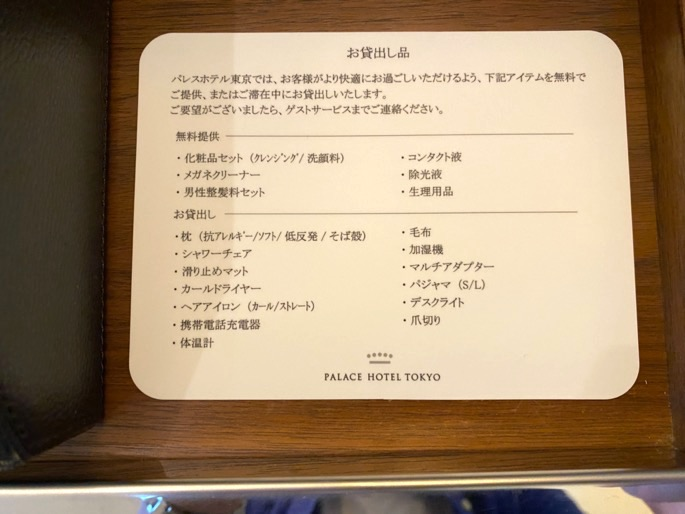 パレスホテル東京:客室(貸出品)