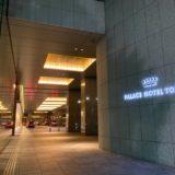 パレスホテル東京 宿泊記!クラブフロア(バルコニー付き)の客室をブログレポート!<アメプラFHR特典>