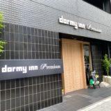 ドーミーインPREMIUM東京小伝馬町 宿泊記!サウナ&大浴場は快適!夜鳴きそばも