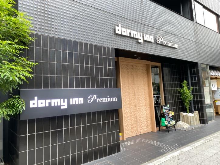 ドーミーインPREMIUM東京小伝馬町「エントランス」