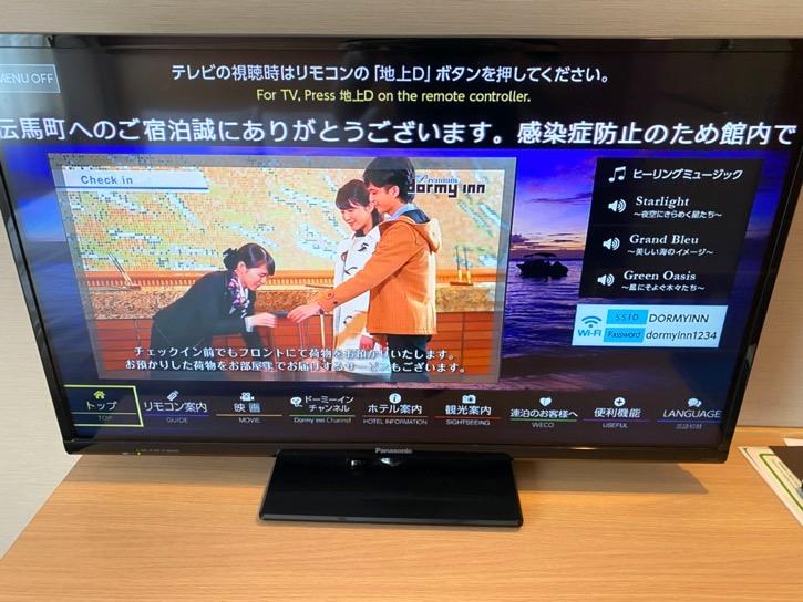 ドーミーインPREMIUM東京小伝馬町「ダブルルーム」:テレビ