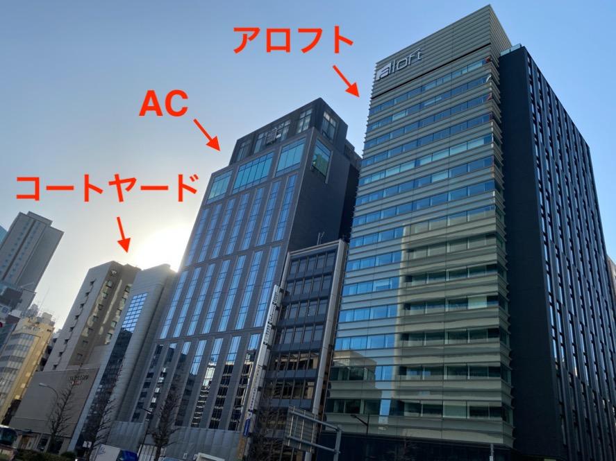ACホテル東京銀座:外観(ホテルの並び)