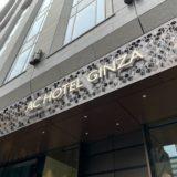 ACホテル東京銀座 宿泊記:新オープンのマリオットホテルの客室をブログレポート!