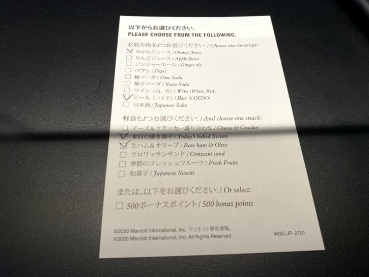 ACホテル東京銀座:選択式ギフト