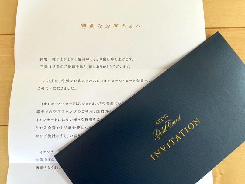 イオンゴールドカードの「インビテーション(郵送2)」