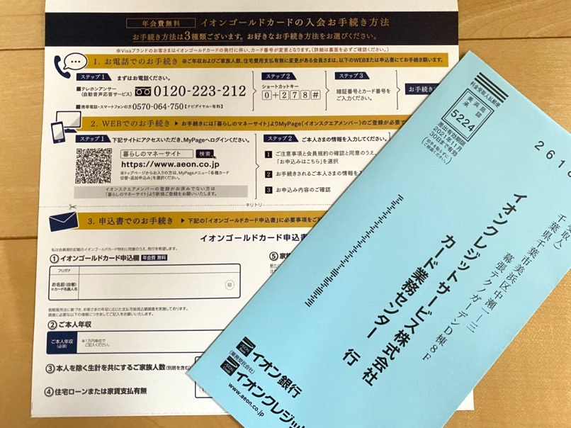 イオンゴールドカードの「インビテーション(郵送4)」