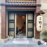 御宿 野乃 浅草 宿泊記!ドーミーインの和風ホテルをブログレポート!