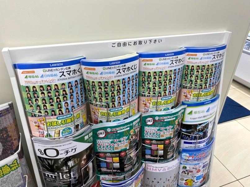ローソン店頭の「月刊ローソン」のイメージ