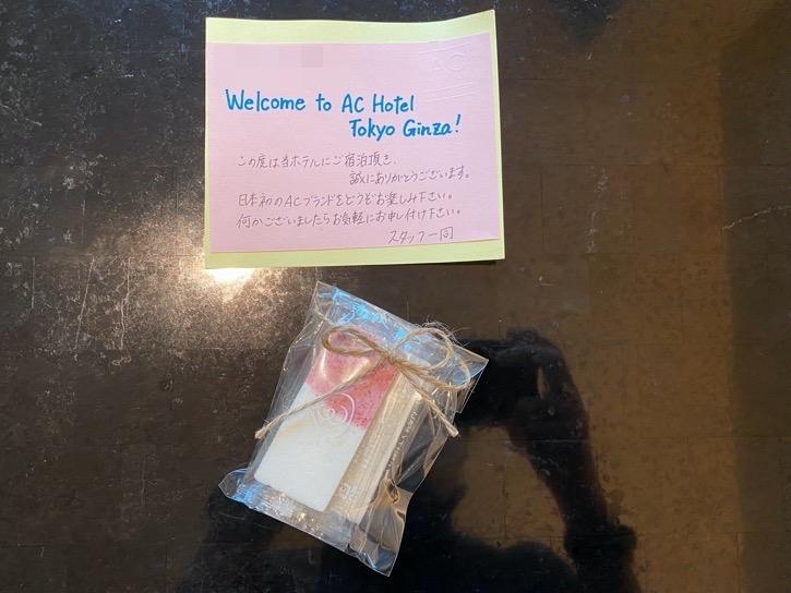 ACホテル東京銀座:客室(ウェルカムギフト)