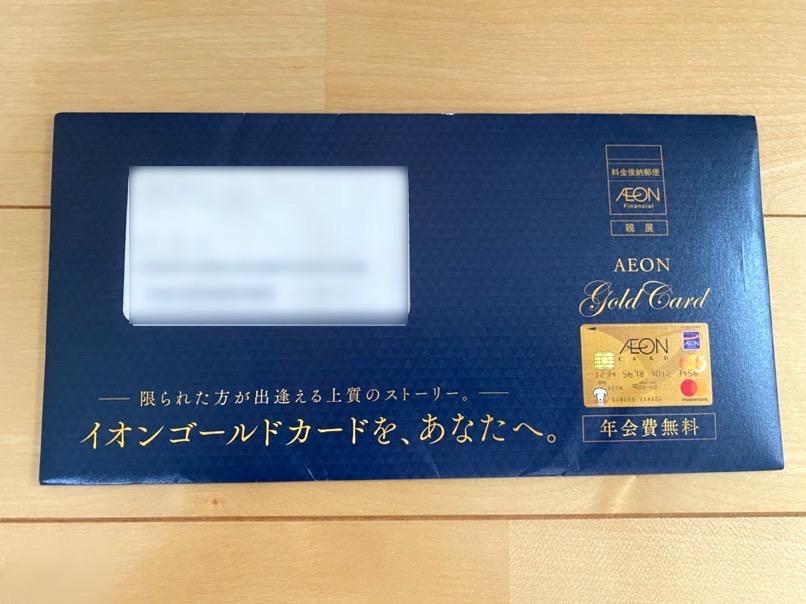 イオンゴールドカードの「インビテーション(郵送1)」