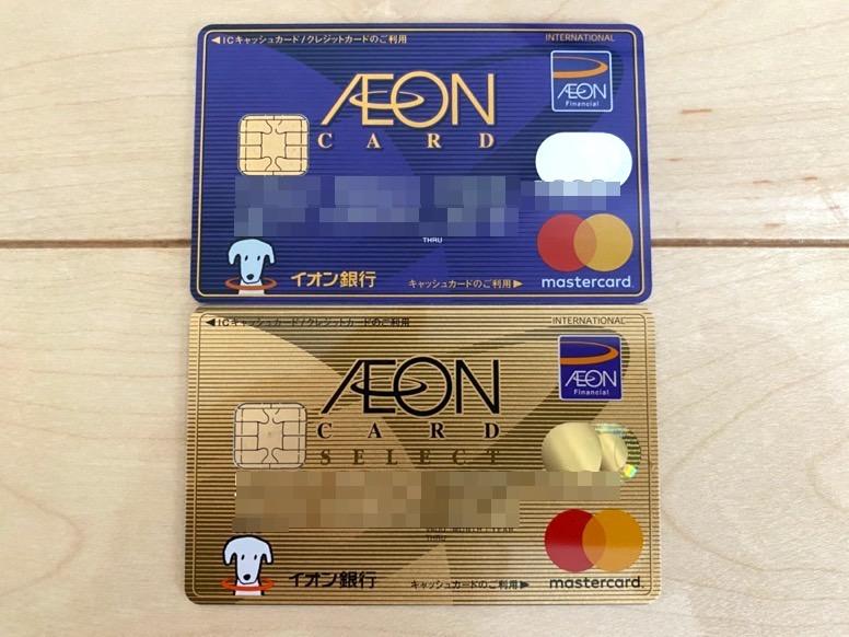 「イオンカード」と「イオンゴールドカード」の実際の券面