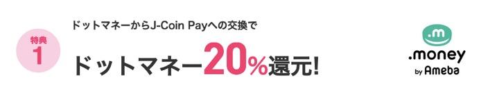 J-Coin Payキャンペーン:特典1 ドッドマネー20%還元