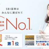 SBI証券の口座開設キャンペーンはポイントサイト経由がお得!10,000円相当の特典獲得のチャンス!