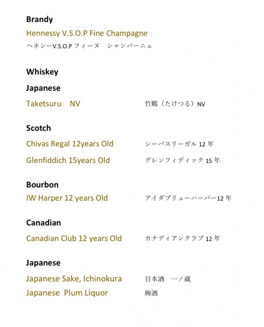 ホライゾンクラブ「カクテルタイム」:メニュー(洋酒)