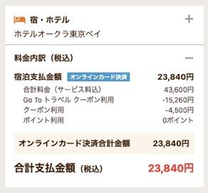 「ホテルオークラ東京ベイ」の宿泊料金