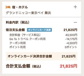 「グランドニッコー東京ベイ 舞浜」の宿泊料金