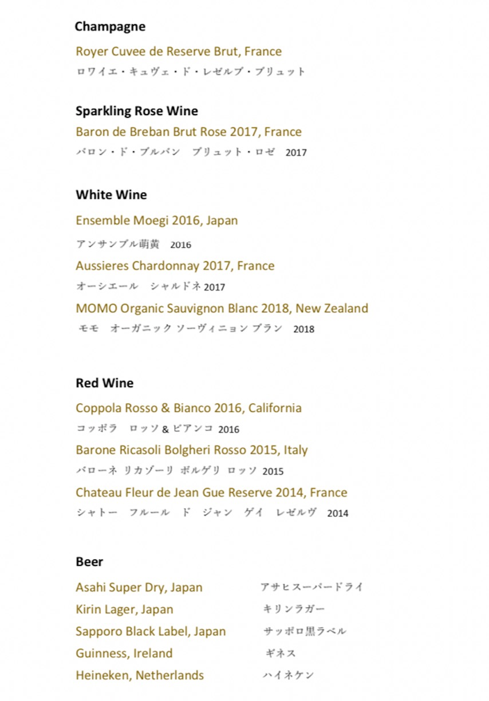 ホライゾンクラブ「カクテルタイム」:メニュー(シャンパン、ワイン、ビール)
