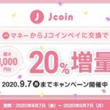 J-Coin Payへの交換で20%増量キャンペーン!最大1,000円相当のポイントがもらえるチャンス!