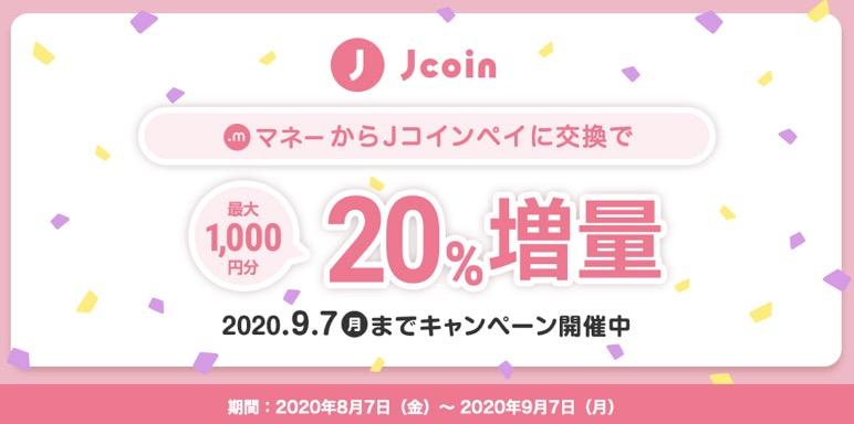 J-Coin Pay:20%増量キャンペーン