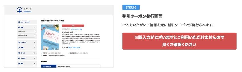 STAYNAVIでの申請ステップ3:割引クーポン発行