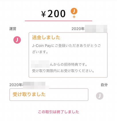J-Coin Pay:招待キャンペーン参加結果