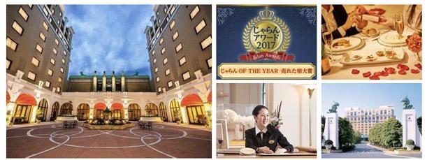 「ホテルオークラ東京ベイ」のイメージ